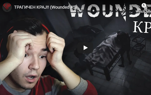 ТРАГИЧЕН КРАЈ!! (Wounded #5)